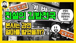 전설의 프랜차이즈 김밥천국 과연 본사는 얼마를 벌었을까…