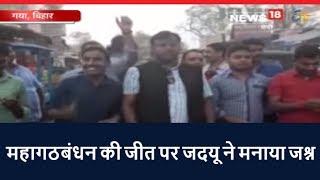 Bihar: महागठबंधन की जीत पर जदयू ने मनाया जश्न