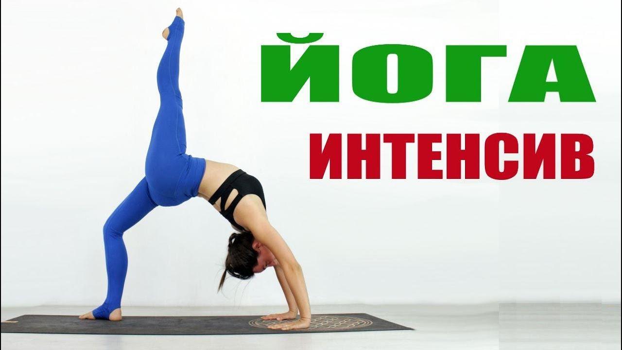 Интенсивная йога | Виньяса йога уроки | Утренняя йога для продвинутых | Йога chilelavida