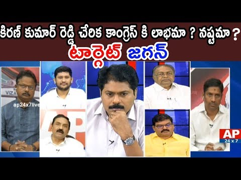 Debate On Ex CM Kiran Kumar Reddy To Join Congress   Morning Debate With VK   AP24x7