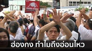 สาเหตุที่คนฮ่องกงอ่อนไหวต่อกฎหมายส่งผู้ร้ายข้ามแดน | คัดข่าวสุดสัปดาห์ | 15 มิ.ย. 62