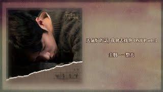 【天氣好的話,我會去找你 OST】圭賢 KYUHYUN - 一整天 All Day Long【歌詞翻譯】