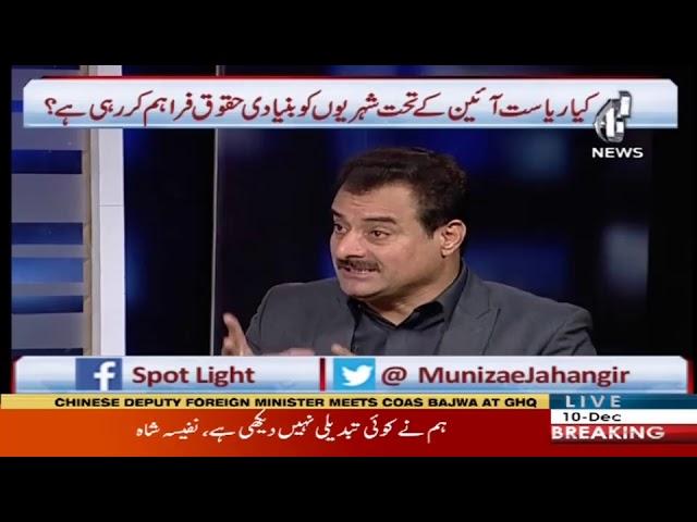 Spot Light with Munizae Jahangir | 10 December 2018 | Aaj News