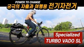 Power to change 생활형 전기자전거의 최고급…