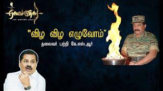 DMK | maaveerar | tamilealam | prabaharan | Raavanaa |ராவணா