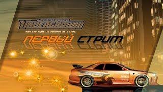 Первый Стрим ПО Игре Need For Speed Underground!!!