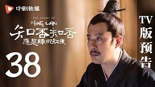 知否知否应是绿肥红瘦 第38集 TV版预告(赵丽颖、冯绍峰、朱一龙 领衔主演)