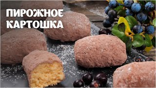 Пирожное картошка простой видео рецепт | простые рецепты от Дании