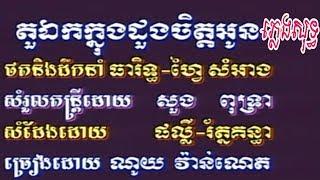 តួឯកក្នុងចិត្តអូន ណយ វ៉ាន់ណេត ភ្លេងសុទ្ធ Karaoke Pleng soth (Khmer instrumental)