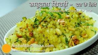 Sabudana Khichdi Recipe - Sago Khichdi - Non sticky Sabudana khichdi Mp3