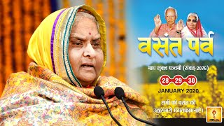 Vasant Parva 2020 | वसंत महापर्व- विशेष सन्देश_ श्रद्धेया शैल जीजी
