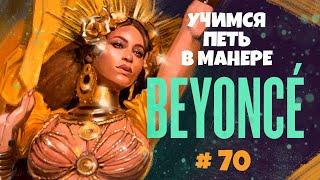 Учимся петь в манере №70. Beyonce. 6+