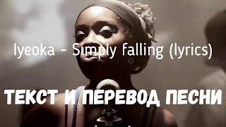 Lyeoka - Simply Falling (lyrics текст и перевод песни)