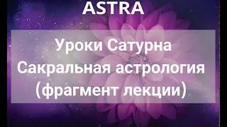 Уроки Сатурна. Сакральная астрология (фрагмент лекции)