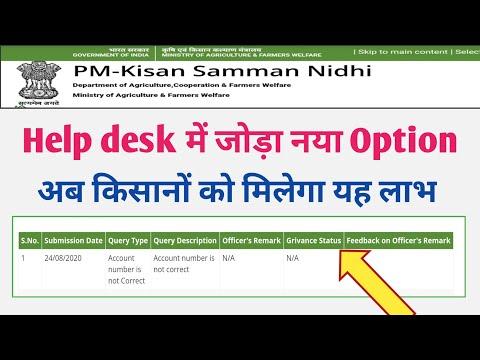 pm Kisan Yojana Help desk में जोड़ा नया Option अब किसानों को मिलेगा यह लाभ।