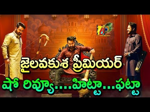 Jai Lava Kusa Movie Premier Show Review | Jai Lava Kusa Movie Review | Jai Lava Kusa Review | JR NTR