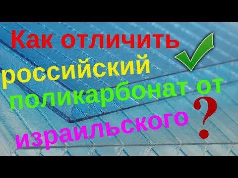 Как отличить сотовый поликарбонат российский Полигаль Восток от израильского Polygal?