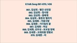 K Folk Song 061-070 / 436, Korean Old K Pop Songs, K Folk Songs, , kpop, k-pop, 한국가요, 추억의 포크송