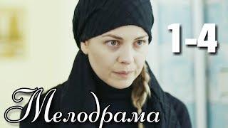 "ПОТРЯСАЮЩАЯ МЕЛОДРАМА! НОВИНКА! ""Сердце Матери"" (1-4 серия) МЕЛОДРАМЫ 2019, НОВИНКИ КИНО,"