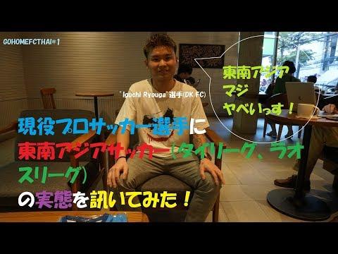 "GOHOMEFCTHAI#1""Iguchi Ryoga""選手DK FCに東南アジアプロサッカー界を教えてもらおう!"