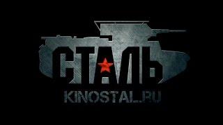 Кинопроект СТАЛЬ в музее бронетанковой техники КУБИНКА