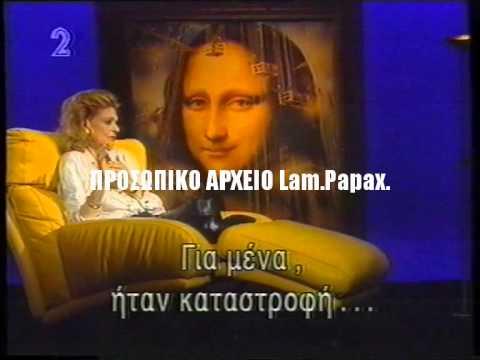 """CATCHER: MELINA MERCΟURI """"LE DIVAN""""(1991) 9/4/1994 ΕΡΤ/ΕΤ-2"""