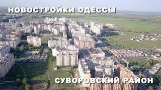 Новостройки Одессы ★ Обзор поселок Котовского ★ Суворовский район ★ 15 мая 2018