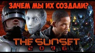 The Sunset 2096 | Обзор игры | Машины-убийцы, которых нет!
