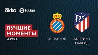 12 09 21 Эспаньол Атлетико Мадрид Лучшие моменты матча