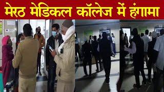 मेरठ मेडिकल कॉलेज में हंगामा l Meerut Medical College