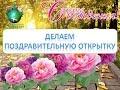 Делаем поздравительную открытку Екатерина Шачнева mp3