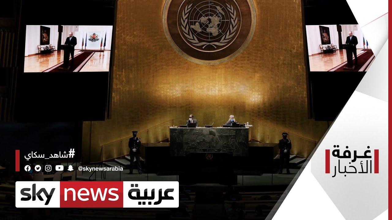 الأمم المتحدة.. أعمال الجمعية العامة تتواصل| #غرفة_الأخبار  - 00:56-2021 / 9 / 25