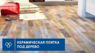 видео Керамическая плитка и керамогранит на пол в ванной