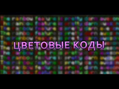 Цветовые коды