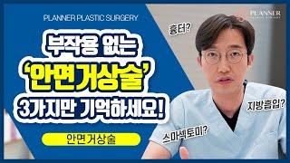 [닥터플래너 tv] 닥터 L이 알려주는 부작용 없는 안…
