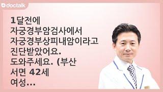 아직 자궁경부암은 아닌데 자궁경부상피내암이라고 진단을 …