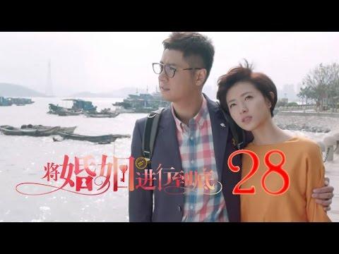 將婚姻進行到底   The Perfect Couple 第28集(任重、萬茜、王策等主演)
