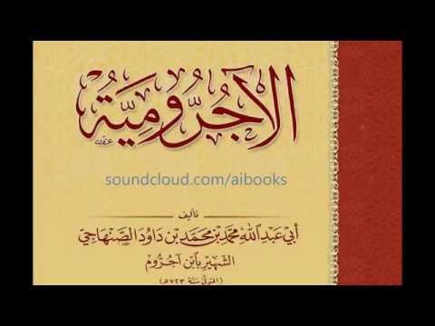 Al-Ajrumiyyah متن الآجرومية بصوت محمد بن عبدالرزاق بن إدريس