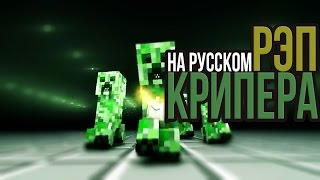 РЭП КРИПЕРА НА РУССКОМ|RAP OF CREEPER IN RUSSIAN(, 2015-02-03T15:20:28.000Z)