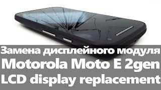 Замена экрана своими руками на Motorola Moto E 2gen | LCD screen replacement