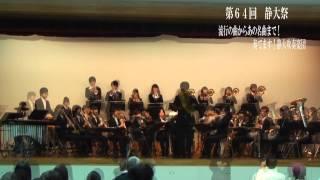 流行の曲からあの名曲まで!奏でます!静大吹奏楽団 第64回静大祭 静岡大学