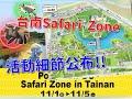 【寶可夢Pokémon Go】台南Safari Zone星期四(11/1)將開始,活動特色、遊戲內容、五大交通資訊詳細介紹!!