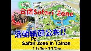 【寶可夢Pokémon Go】台南Safari Zone星期四(11/1)將開始,活動特色、遊戲內容、五大交通資訊詳細介紹!! 30景點將藏彩蛋!?