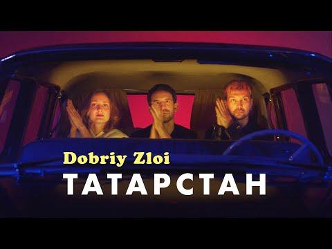 Добрый Злой — Татарстан