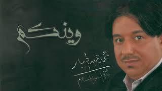 محمد عبدالجبار - وينكم | ألبوم على الدنيا السلام