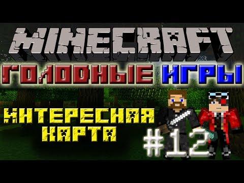Minecraft: Голодные игры часть 12 Интересная карта