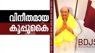 News Hour 05/12/15 New Party BDJS Asianet News Channel