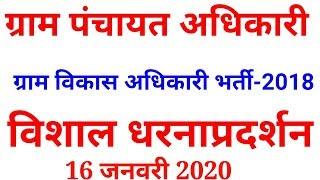 UPSSSC VDO Bharti-2018 Documents Verification Process
