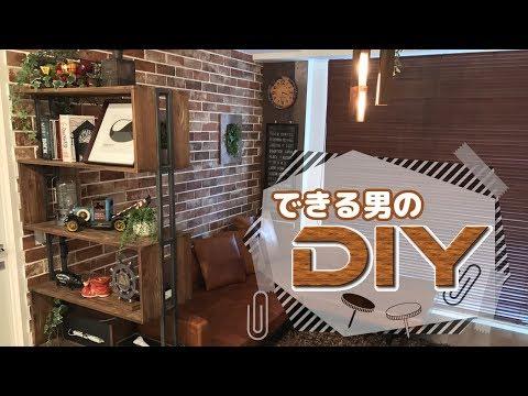 【DIY】できる男のDIY リビングをお洒落カフェ風に改造してみた!!
