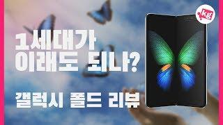 갤럭시 폴드 리뷰: 1세대가 이래도 되나? [4K]